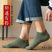 5雙丨短筒襪子男春秋薄款短襪夏季男士中筒船襪男防臭吸汗低幫【時尚大衣櫥】