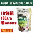 10包組 九龍齋 藤黃油切梅180g/包...