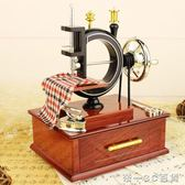 復古懷舊老式手搖縫紉機仿古模型音樂盒咖啡廳酒吧居家裝飾品擺件【帝一3C旗艦】