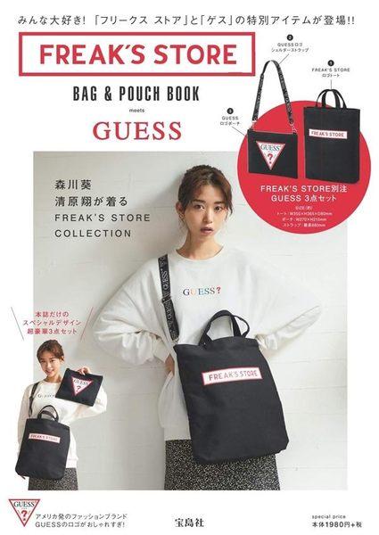 FREAK`S STORE meets GUESS時尚特刊:附提袋、背帶、收納包