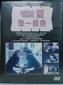 影音專賣店-I17-042-正版DVD*電影【愛像一條魚】-佛蘿拉蒙哥瑪麗*西恩坎培*珍布特