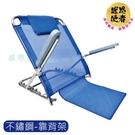 舒適靠背架(不鏽鋼) -有扶手、透氣網布 [ZHCN2040] -床上靠背椅,躺椅,休閒椅,折疊椅