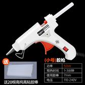 熱熔膠槍 家用制作工具膠條膠水電熱強力熔膠棒7mm 小號迷妳50W 迷你版