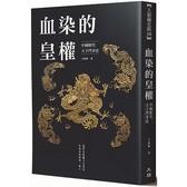 血染的皇權:中國歷代天子鬥爭史