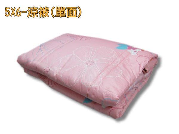 單品-涼被-花語-粉.100%純棉. 涼被(單面花布)台灣精製