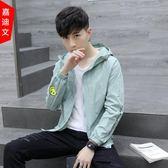 防曬衣 夏季薄款透氣潮流青少年韓版帥氣休閒學生外套 GB4250『東京衣社』