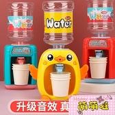 能出水迷你飲水機過家家廚房小型仿真小黃鴨寶寶男孩女孩兒童玩具【萌萌噠】