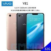 VIVO Y81 6.22吋 3G/32G 3260mAh 1300萬畫素 AI知性美顏 臉部解鎖 4G+4G雙卡雙待 八核心 智慧型手機