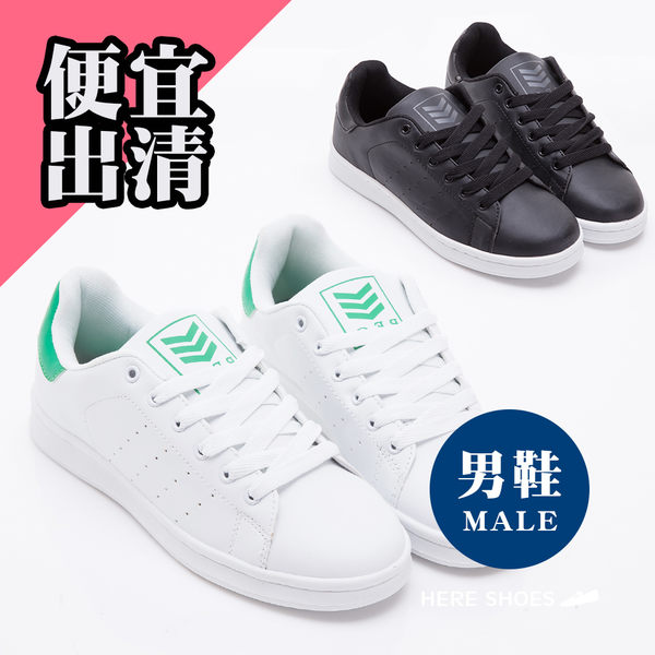 [Here Shoes] 男鞋 白鞋 黑鞋 美式街頭潮流 素面 基本款 板鞋 2色─KB80588