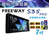 【FREEWAY】S35 PRO 7吋DVD/CD/MP3/MP4/MP5/WMA/藍芽 螢幕主機*(導航.數位電視選配)
