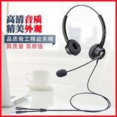 杭普VT200D 話務員專用耳機 客服耳機話務耳麥 電話機手機電腦台式外呼有線電銷降噪 初色家居館