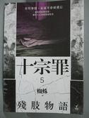 【書寶二手書T9/一般小說_HJF】十宗罪5:殘肢物語_蜘蛛