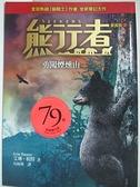 【書寶二手書T9/一般小說_HNB】熊行者首部曲3-勇闖煙燻山_艾琳.杭特