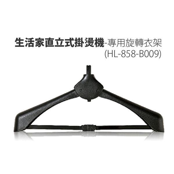 【FL生活家】生活家直立式掛燙機-專用旋轉衣架(HL-858-B009)