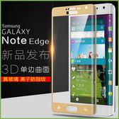 三星 Note Edge 全屏 單曲面 鋼化膜玻璃膜 鋼化玻璃膜 N9150 保護貼 保護膜 防爆 貼膜螢幕 玻璃貼