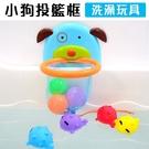 洗澡玩具 狗狗籃球架 籃球架 洗澎玩具 小狗籃球 投籃遊戲 籃網 洗澡周邊【塔克】