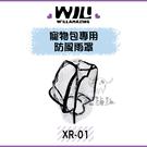 WILL XR-01系列[寵物包專用防風雨罩]