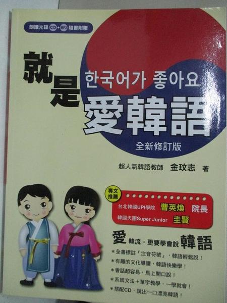 【書寶二手書T1/語言學習_DIP】就是愛韓語_金玟志