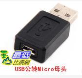 [8玉山最低比價網] USB公口轉MICRO USB母插孔MICRO USB母對USB公頭 USB公對安卓母口