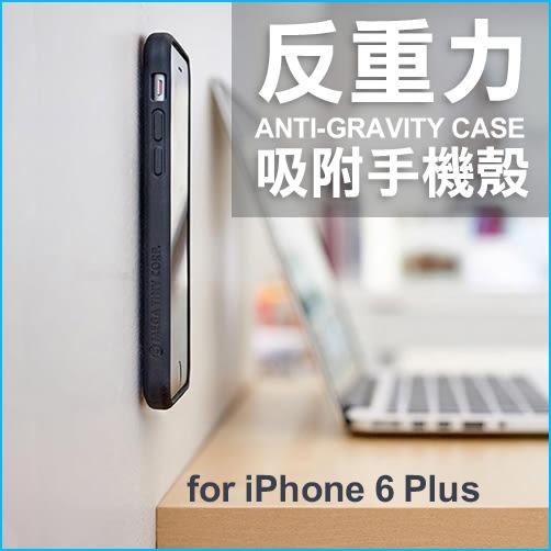 反重力殼 蘋果 iPhone 6 Plus I6+手機殼 魔力殼反地心引力 吸附力防摔保護可水洗矽膠軟殼 保護套
