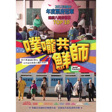 噗嚨共鮮師 DVD Serial Teachers (購潮8)