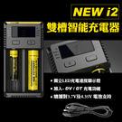 NiteCore NEW i2  正品 防偽序號 充電電池 充電器 適用3號 4號 18650等 可充2顆【DA量販店】(V50-1422)