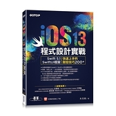 iOS 13程式設計實戰Swift 5.1/SwiftUI框架(快速上手的開發技