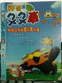 挖寶二手片-X20-024-正版VCD*動畫【神奇ㄅㄨㄅㄨ車(5)】-來自日本的超人氣卡通
