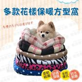 多款花樣保暖方型窩 方型窩 寵物保暖窩 寵物窩 狗窩 狗保暖窩 狗方型窩 貓窩 貓保暖窩