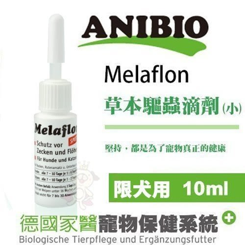 『寵喵樂旗艦店』德國家醫ANIBIO《Melaflon Spot on 草本驅蟲滴劑(小) 》10ml