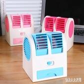 微型冷氣機學校桌面迷你usb制冷器可商用雙風口夏季車載柜式空調小風扇 FR10572『俏美人大尺碼』