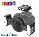 【24期0利率】Meike 美科 MK-MT24 C 微距攝影 CANON