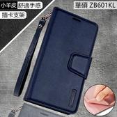 送掛繩 小羊皮 ASUS ZenFone Max Pro M1 ZB601KL 帶扣 純色皮套 華碩 ZB602KL 手機殼 保護套