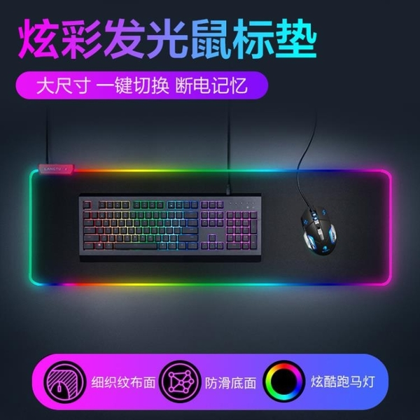 電競發光鼠標墊超大游戲帶燈幻彩RGB鍵盤桌墊USB加大加厚鎖邊英雄聯盟吃雞辦公防水防滑 夢幻小鎮