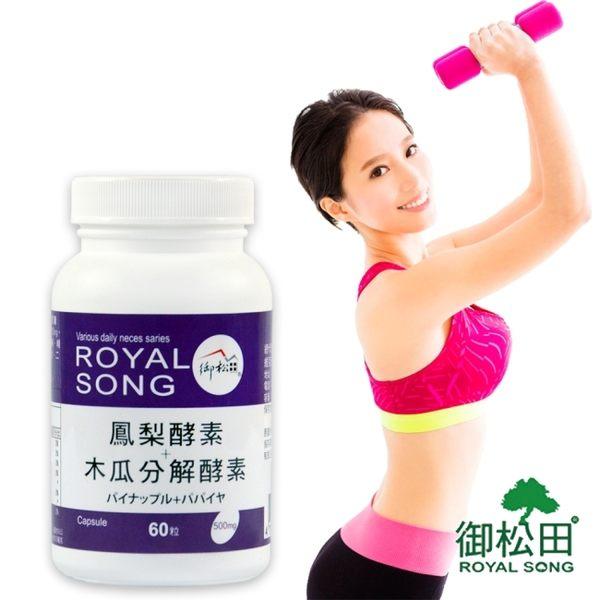 【御松田】鳳梨酵素+木瓜分解酵素膠囊(60粒X1罐)