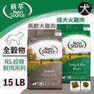 PRO毛孩王 新萃 NS 經典鮮肉系列 全穀物成犬/全穀物高齡犬 15磅(6.8kg) 狗飼料 狗糧 犬糧 犬穀飼料