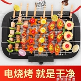 電烤盤 電燒烤爐燒烤用具燒烤架家用電烤無煙烤肉爐盤鍋室內燒烤串機架子YYJ 麥琪