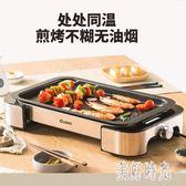 220V電烤盤家用韓式烤肉盤室內無煙不粘烤肉機電燒烤爐 CJ2565『美好時光』