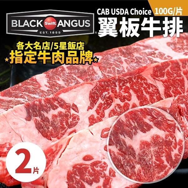 【屏聚美食】美國安格斯黑牛CAB USDA CHOICE翼板牛肉排(200G/包)-任選_購買2組每組↘239元