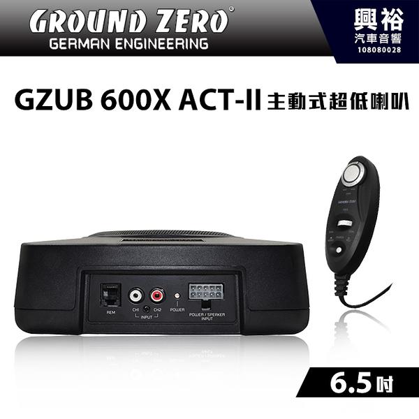 【GROUND ZERO】德國零點 GZUB 600X ACT-II 6.5吋 主動式超低喇叭 *超低音+車用喇叭*