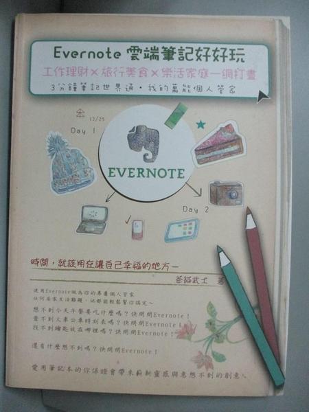 【書寶二手書T3/電腦_XBB】Evernote雲端筆記好好玩-工作理財X旅行美食X樂活家庭一網打盡_茶貓武士