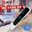 台灣繁體中文辭典版【漢王e典筆 T800...