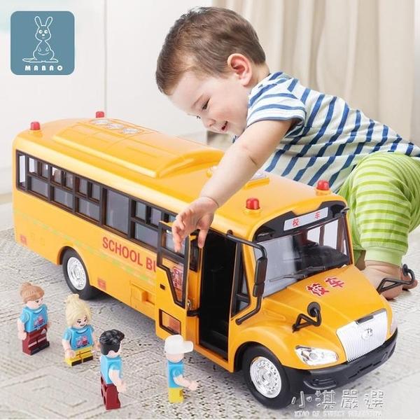 兒童校車玩具模型仿真公交車大號校車巴士寶寶男孩慣性汽車2-3歲4『小淇嚴選』