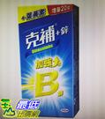 [COSCO代購] 促銷至12月9日 W976575  克補+鋅加強錠 200錠