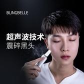 潔面儀 BlingBelle超聲波鏟皮機美容儀器去粉刺臉部潔面黑頭鏟毛孔清潔器 曼慕衣櫃