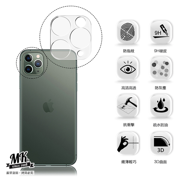 【MK馬克】APPLE iPhone 11 / Pro / Pro Max 鋼化玻璃鏡頭保護貼 一體成形3D立體全覆蓋鏡頭保護膜