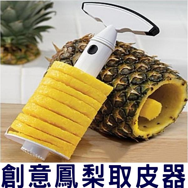 鳳梨削皮器 切水果 削皮刀 取瓤器 剝皮器 快速不沾手 去心器 切片器 菠蘿刀 切果器 旋轉式 去芯