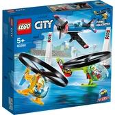 樂高積木Lego 60260 空中競技飛行賽