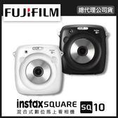 【恆昶公司貨】SQ10 現貨 數位拍立得 SQ-10 相機 (套餐$8000送三盒底片+相機包+相本+保護貼)