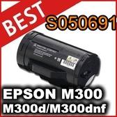 EPSON S050691相容環保碳粉匣(高容量)黑色一支【適用】M300d/M300dn/M300dnf